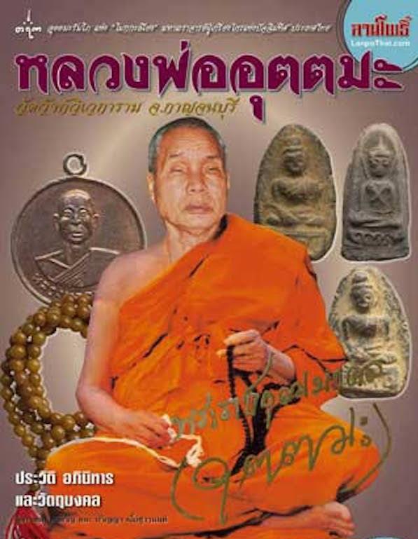 Luang Por Uttama Amulet Magazine