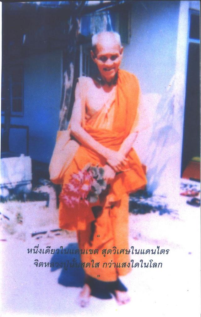 Luang Phu Suang tewada len Din