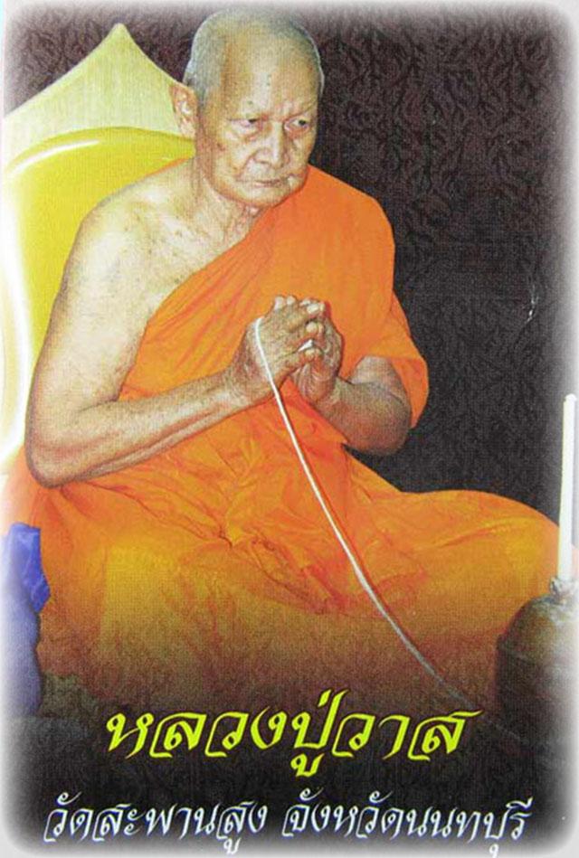 Luang Phu Waas - Master of the Wicha Pra Pid Ta Luang Phu Iam