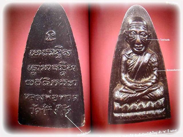 Luang Por Tuad Tao Reed Yai Famous Amulet