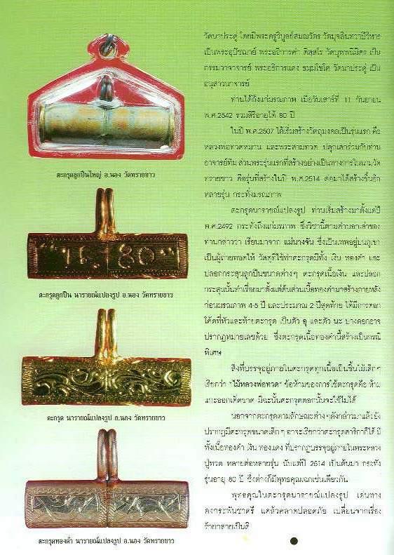 Takrut Narai PLaeng Roop Various Editions