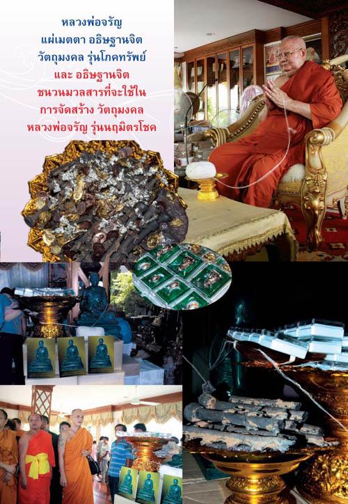 Muan Sarn Ingredients and scense from the Puttapisek Empowerment Ceremony