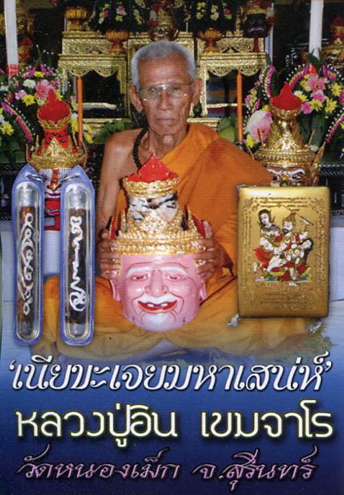 Nia Kajia Edition Thai Amulets Luang Phu In Wat Nong Meg