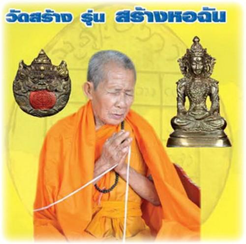 Sang Hor Chan Edition Thai Amulets - Kroo Ba Lerd 2555 BE