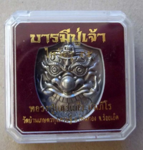 Pra Rahu Eclipse God Thai Amulet