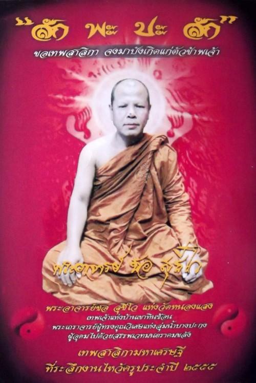 See Pheung Sariga Pasom Wan Dork Tong