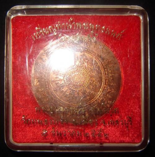 Buddhas Crown Yantra