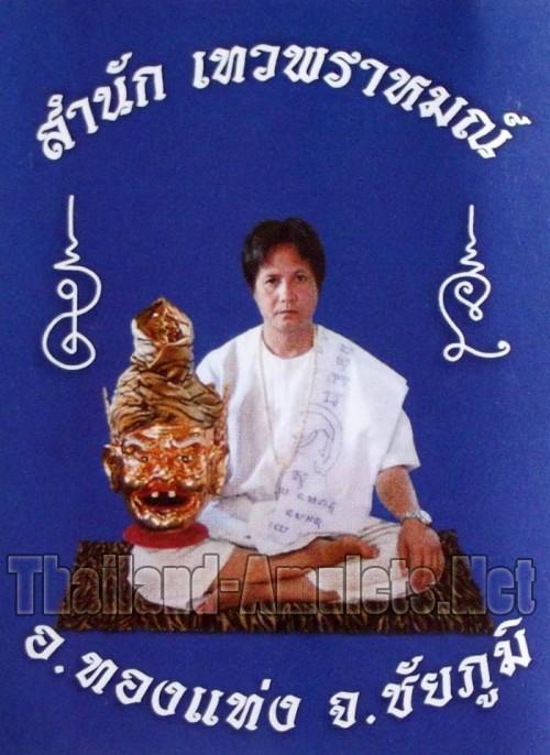 See Pheung Nam Man Prai Kroo Yai
