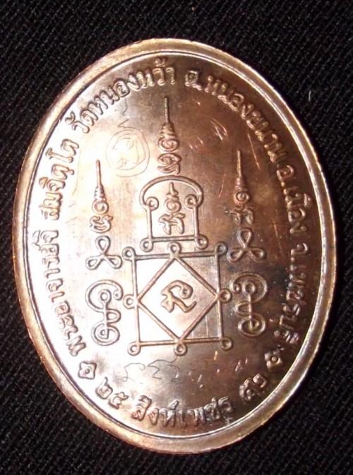 Singha Tiger Thai Coin Maha Amnaj Amulet