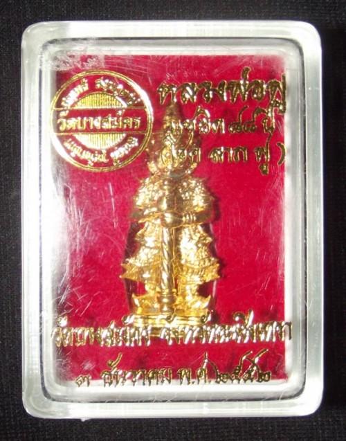 Taw Waes Suwan (Loi Ongk)