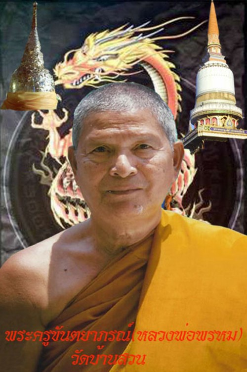 Kata Sri Maha Prohm