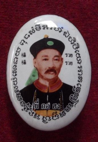 Yee Gor Hong Gambling amulet