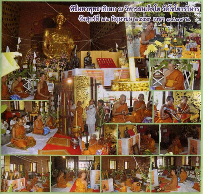 Thai Buddhist Amulet Blessing Ceremony at Wat Rakang Kositaram - Benja Baramee Edition 2555 BE