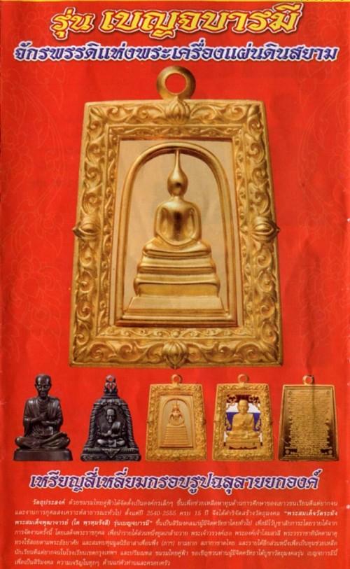 Benja Baramee Edition Amulets 2555 BE Wat Rakang Kositaram