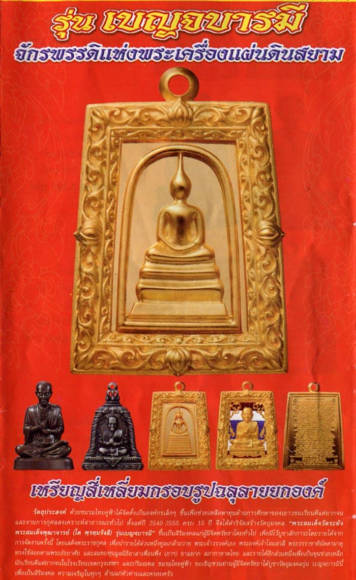 Pra Somdej Run Benjamongkol Wat Rakang Kositaram