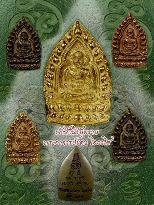 Jao Sua 2555 BE edition amulets by Pra Ajarn Daeng Opaso