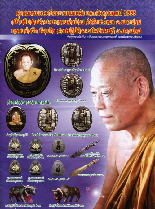 Sivali Lockets and Pra Pid Ta amulets by Luang Por Jerd Wat Klang Bang Gaew