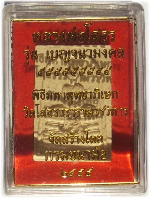 Pra Somdej LP Sotorn - comes with box and/or casing - Thailand Amulets Free Gift Offer