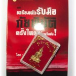 3 Pra Maha Jakkapat + End of World Prophecy Book (Thai Language)