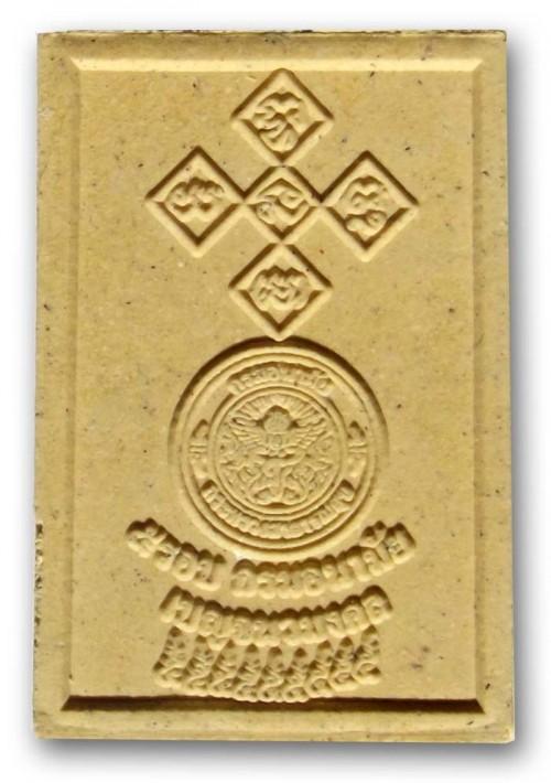 Rear face of Somdej LP Sotorn Buddha Amulet