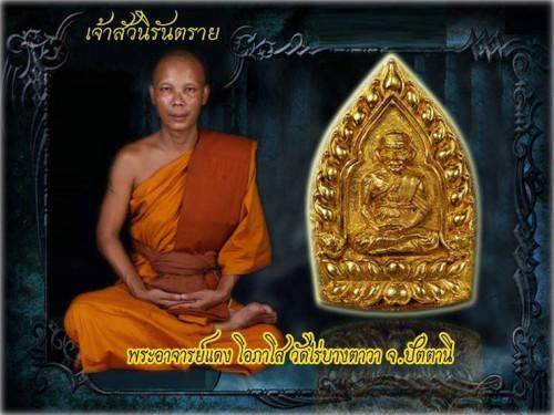 Jao Sua Nirandtarai Edition Amulets 2555 BE Ajarn Daeng Opaso