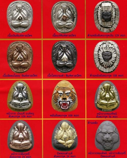 Luang Por Supoj Amulets Jaroen Porn Mee Sukh edition amulets 2556 BE