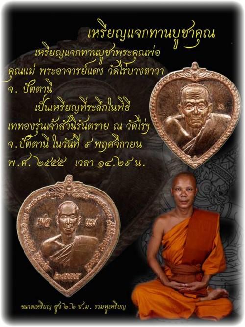Rian Jaek Tan Monk Coin amulets by Pra Ajarn Daeng - Jao Sua Nirandtarai Edition Amulets 2555 BE
