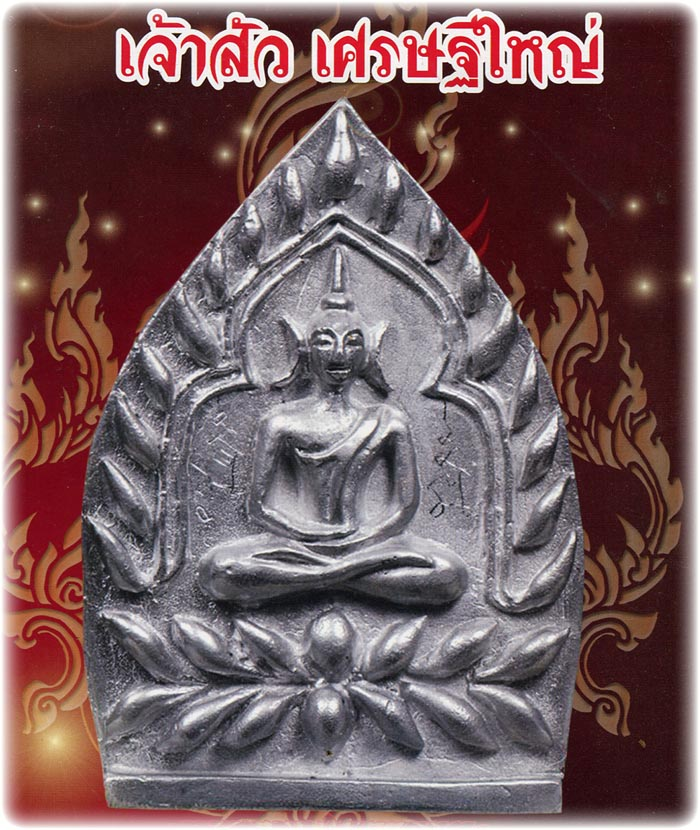 Pra Jao Sua Sethee Yai