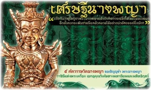 Sethee Nang Paya edition amulets - Wat Nang Paya