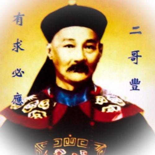 Yee Gor Hong (Er Ger Fong)