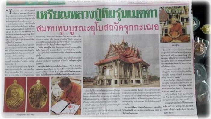 Rian Luang Phu Tim Run Metta - National News Coverage