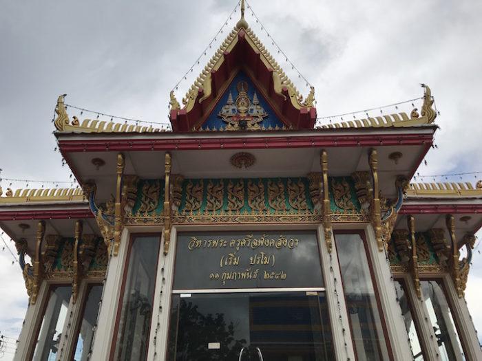 Vihara Luang Por Rerm