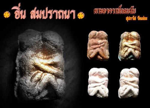 In Koo Som Pratana Maha Sanaeh, wish fulfilling Lanna Animist Love and Mercy Charm in powerful muan sarn powders.