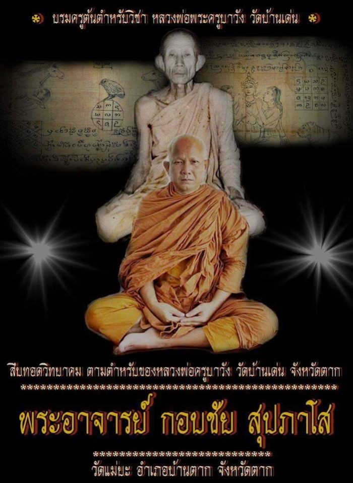 Pra Ajarn Gorp Chai, Wat Mae Ya - Living continuation of the lineage Wicha of Kroo Ba Wang (Wat Ban Den), and Kroo Ba Bpan (Wat Mae Ya)