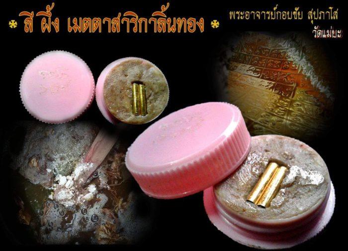 See Pheung Metta Sariga Lin Tong Golden Tongued Celestial Magpie Lipgloss Potion