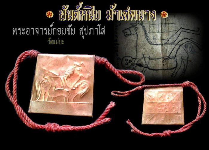Yant Hneeb Ma Saep Nang Dtamrap Kroo Ba Wang - Folded Yantra Lanna heart-Grabber spell
