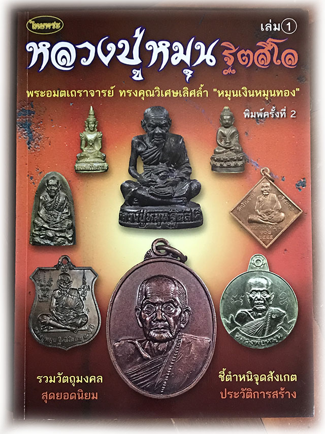 The Sacred Amulets of Luang Phu Hmun
