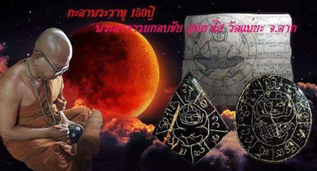 Pra Ajarn Gorp Chai Lunar Eclipse 150th Anniversary Wat Mae Ya Edition Amulets