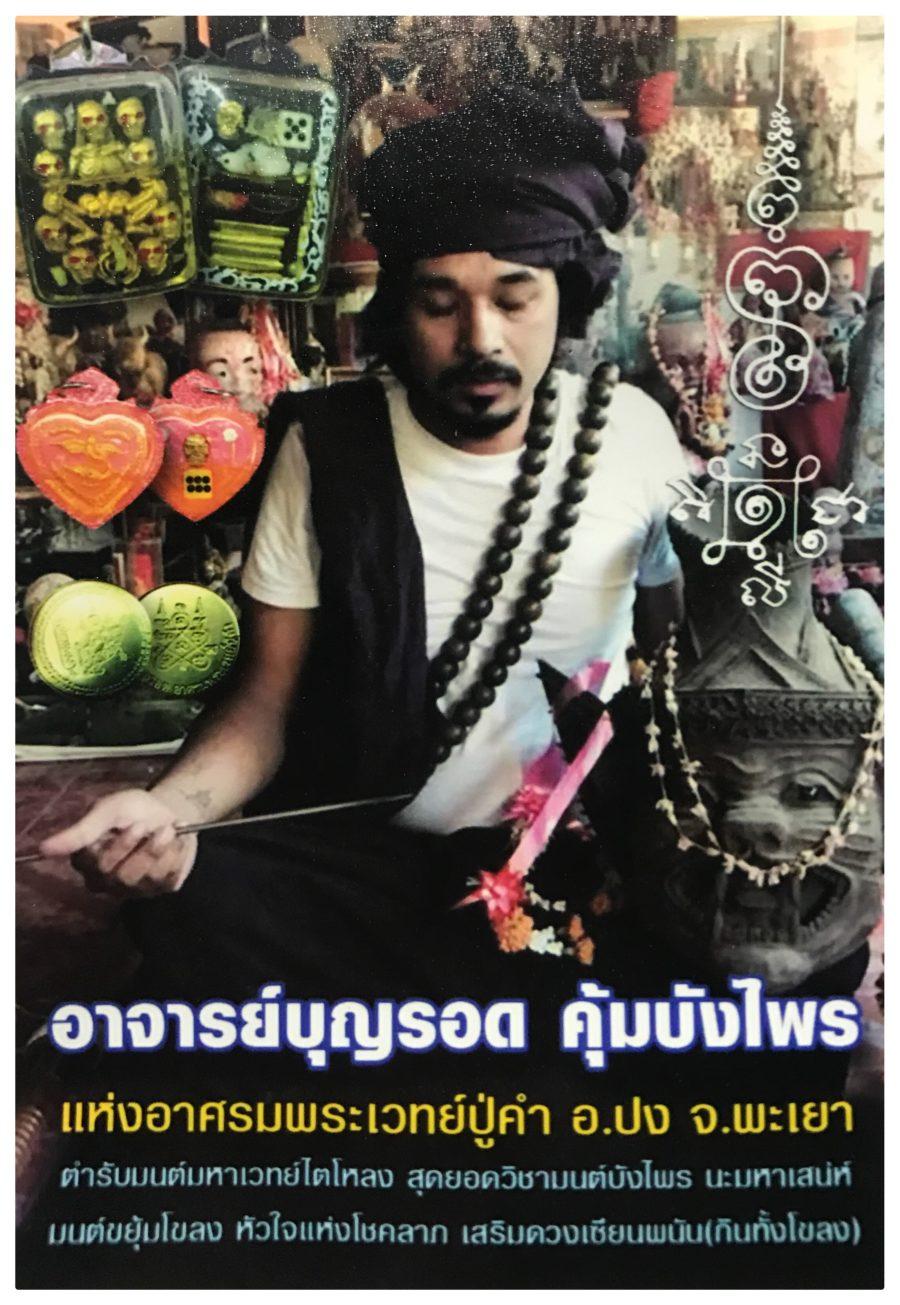 Ajarn Bun Rod Asrom Prawaet Phu Kam