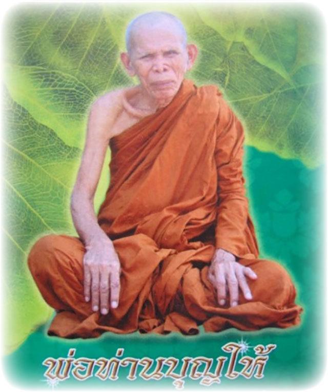Por Tan Bun Hai of Wat Ta Muang