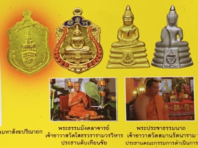 Serm Duang – Thailand Amulets