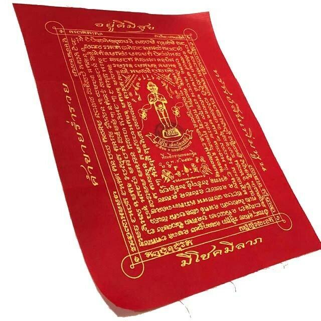 Pha Yant Ai Khai Dek Wat Chedi Lottery Win Bestowing Deva Yantra Cloth