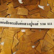 Chanuan Phaen Yant Sacred Yantra from LP Hongs 511 sheets