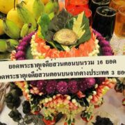 Chedi Stupa Tip Chanuan
