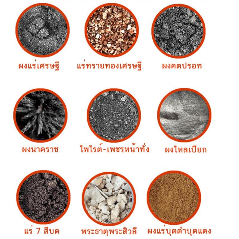 Some Types of Muan Sarn Powders