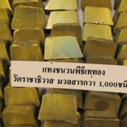 Taeng Chanuan Saksit sacred Ingots smelted from 1000 types of Sacred metallic Objects