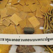Yantra Foils and Loha Tat Chanuan from the Great Stupa at Nakorn Pathom